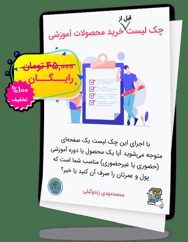 چک لیست قبل از خرید محصولات آموزشی