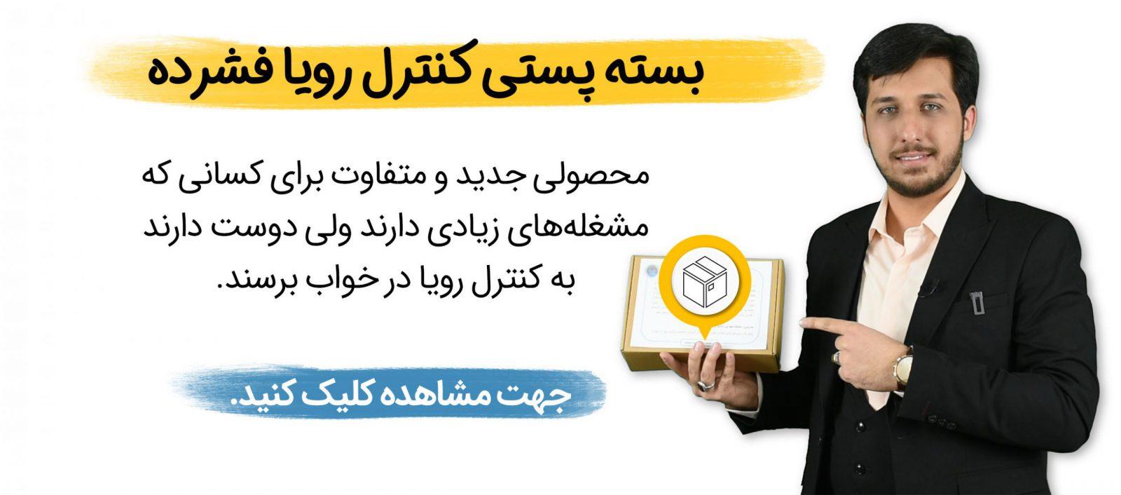 معرفی بسته پستی کنترل رویا فشرده