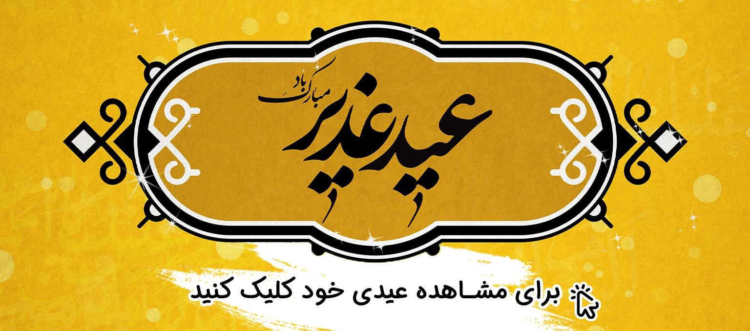 عیدی ما به شما به مناسبت عید سعید غدیر خم